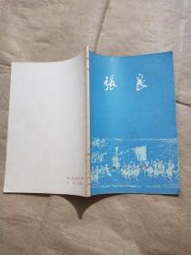 张良  上海人民出版社