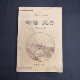 中国古代经典集粹 论语 孟子