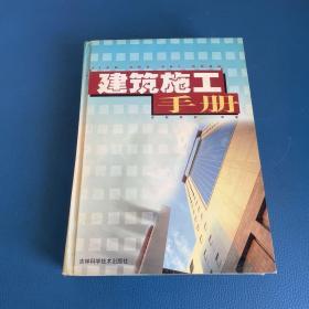 建筑施工手册 第四册