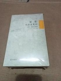 百年经济史笔记(上中下卷 ) 未拆封