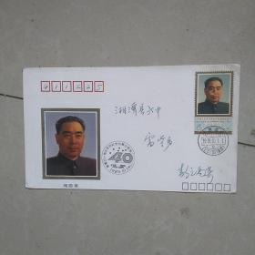 建国四十周年革命纪念地联合邮展纪念封,戳