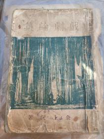 毛边书《戏剧论集》-余上沅著-民国1927年出版。荣独山签名