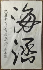 廖西岚,著名作家、1946年出生,安徽省望江县人,中共党员。1989年毕业于解放军艺术学院文学系,《解放军文艺》编辑部编辑、副主任,副编审(保真)