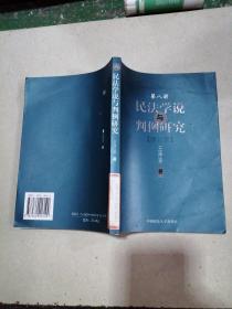 民法学说与判例研究(修订版)第八册