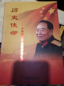 历史使命:共和国将军杨斯德回忆录