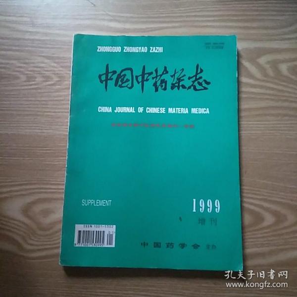 中国中药杂志 1999年增刊