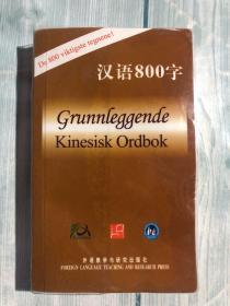 汉语800字(挪威语版)