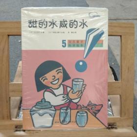 加古里子科学绘本(5):甜的水咸的水