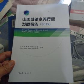 中国城镇水务行业发展报告(2019)