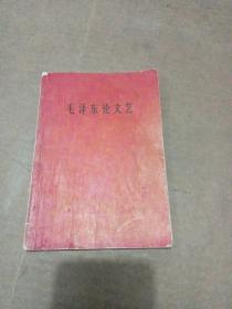 毛泽东论文艺 有划线