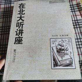 在北大听讲座(第4,16辑)两册