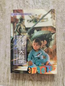 儿子的大玩偶:台湾小说名家代表作丛书