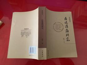 居延汉简研究(2009年1版1印)