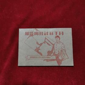 孔网孤本 《服装用料计算手册》中国纺织品公司上海市公司 编制