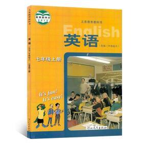 包邮冀教版初一7七年级上册英语书课本教材教科书河北教育出版社