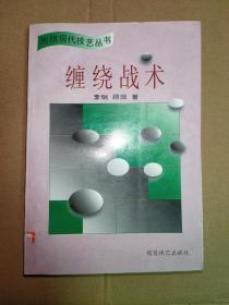 围棋现代技艺丛书 缠绕战术