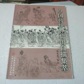 中国传统神仙图白描集萃