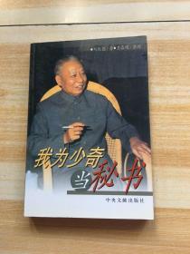我为刘少奇当秘书 增订本