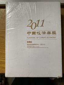 2011 中国经济年鉴