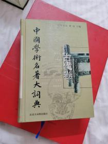 中国学术名著大词典.古代卷(先秦至清末)