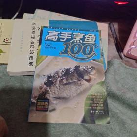 高手烹鱼100样