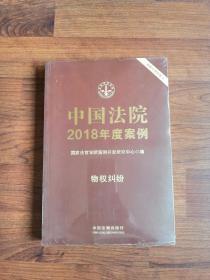 中国法院2018年度案例·物权纠纷