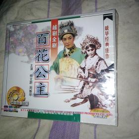 越剧VCD 百花公主 三片全新塑封
