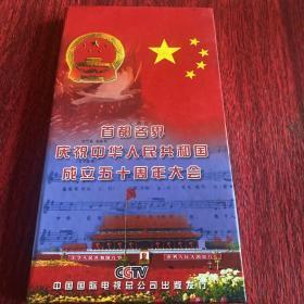 首都各界庆祝中华人民共和国成立五十周年大会  阅兵群众游行+焰火联欢晚会   4片装VCD