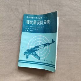 现代兵器与技术丛书(V)《轻武器及机关炮》