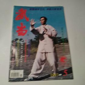 《武当》杂志1997年第5期总第81期(8品16开64页目录参看书影)51413