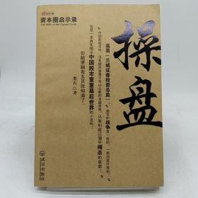 操盘 武汉出版社