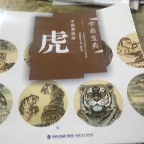 中国画技法 虎