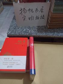 吴晓波企业史 激荡十年,水大鱼大(全新未拆封)