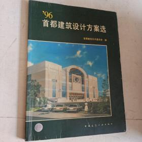 96首都建筑设计方案选