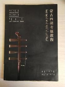 蒙古四胡考级教程  上册(第一级~第六集级)