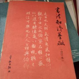 书法知识基础   书内有笔记