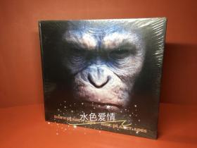 猩球崛起:黎明之战电影设定集 Dawn of Planet of the Apes and Rise of the Planet of the Apes: The Art of the Films