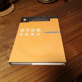 当代中国社会变迁