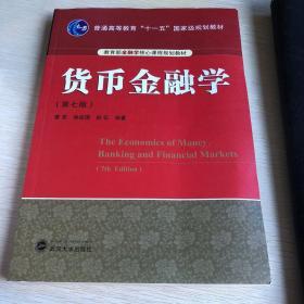 货币金融学(第7版)