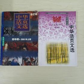 中华活页文选高中版2000年上辑 合订本+高中版合订本第4辑
