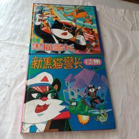 新黑猫警长【续集全集】+黑猫警长全集+黑猫警长前传全集+新黑猫警长全集(4册合售)