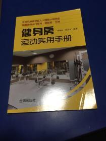 健身房运动实用手册