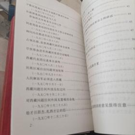 毛泽东西藏工作文选