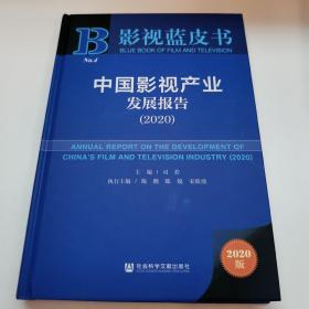 影视蓝皮书:中国影视产业发展报告(2020)