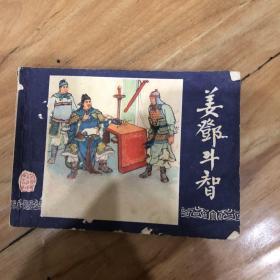 姜邓斗智 【连环画】