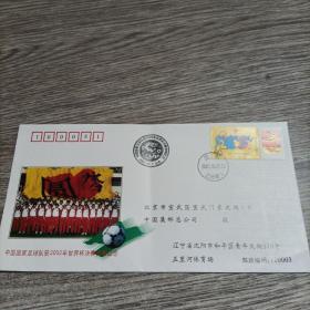 中国国家足球队获2002年世界杯决赛资格纪念封