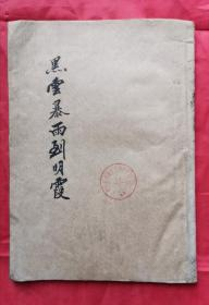 黑云暴雨到明霞 民国32年版 包邮挂刷