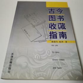 古今图书收藏指南(全一册)〈2005年天津初版发行〉