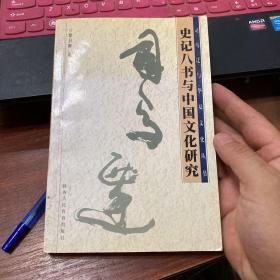 史记八书与中国文化研究(签赠本)