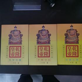 乾隆皇帝(1)-风华初露(2)夕照空山(3)日落长河